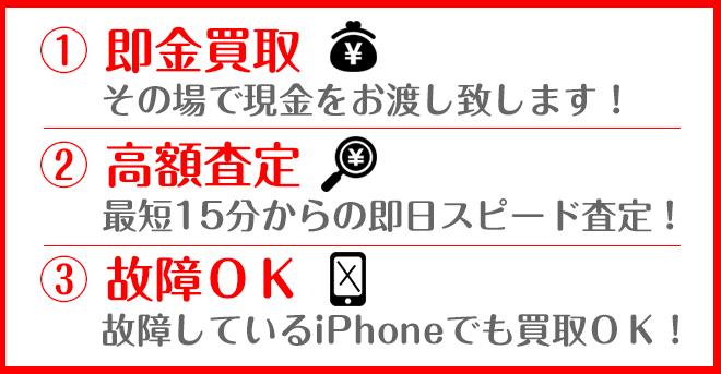 iPhone買取サービス