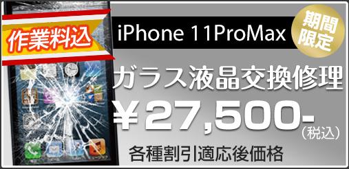 iphone11promax ガラス修理