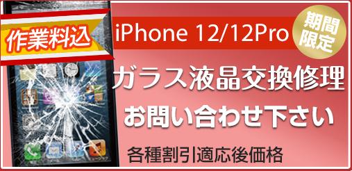 iphone1212pro ガラス修理