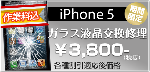 iphone5 ガラス修理