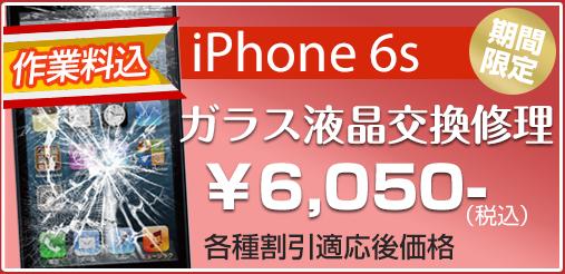iphone6s ガラス修理
