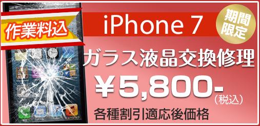 iphone7 ガラス修理
