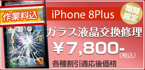 iphone8plus ガラス修理