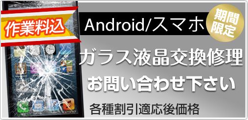 android ガラス修理