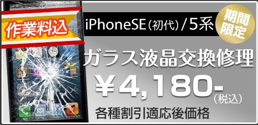 iphonese5s5c5 ガラス修理