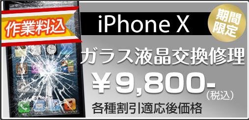 iphonex ガラス修理