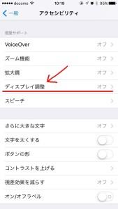 iOS10-IMG_1618