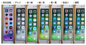 iOS10-display