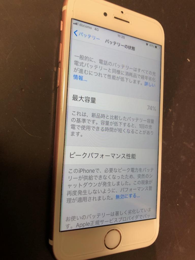 <大和郡山市新庄町>iphone6sの電池(バッテリー)交換でご来店 ...