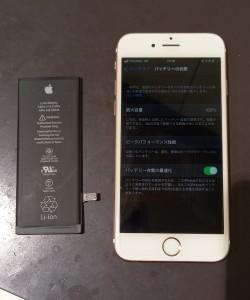 バッテリー交換 iphone