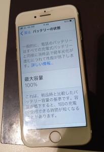iphone7 バッテリー 劣化