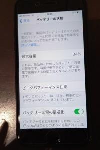 iphone7 バッテリー劣化