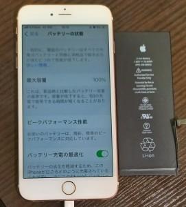iphone6splus バッテリー