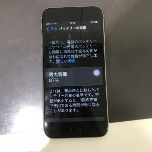 アイフォン6s 電池パック交換」
