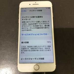 iPhone7plus 電池パック交換