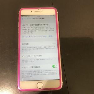 アイフォン7プラス バッテリー劣化
