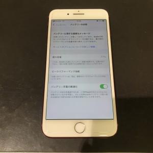 アイフォン7プラス バッテリー交換