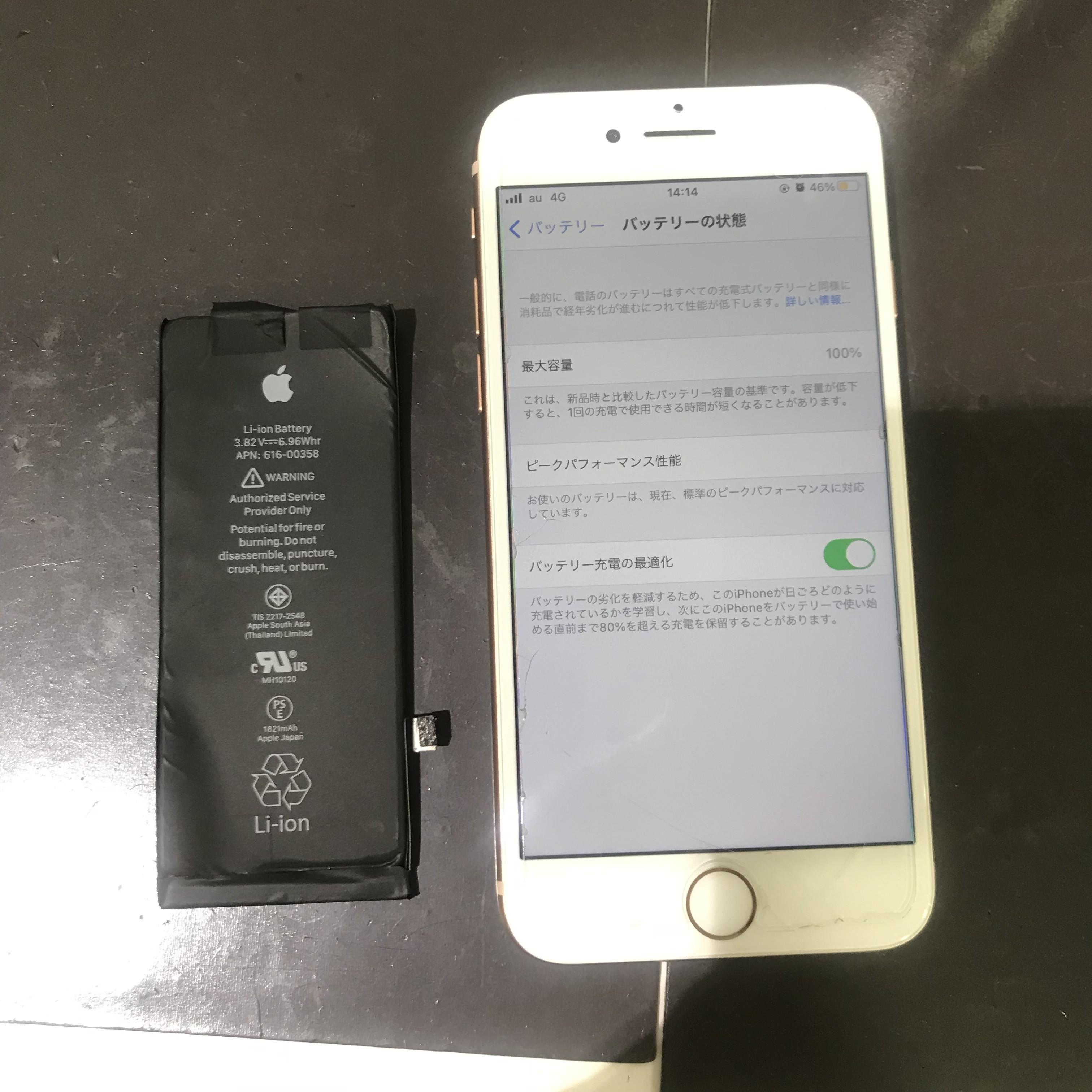 アイフォン8 電池パック交換かんりょう